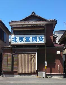 北京堂横浜店舗
